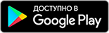 Таксометр в google play