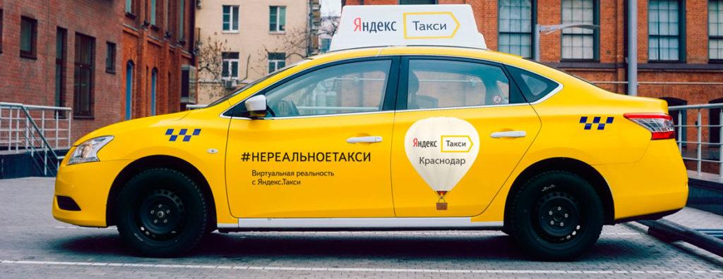 Справочник телефонных номеров Яндекс.Такси